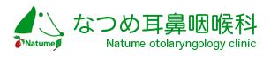 なつめ耳鼻咽喉科 ロゴ